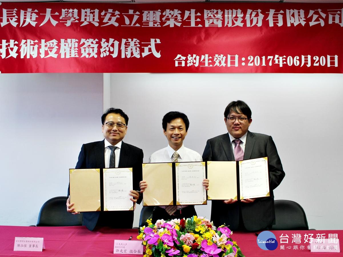 長庚大學與安立璽榮生醫公司簽約技轉 將開發免疫治療新藥