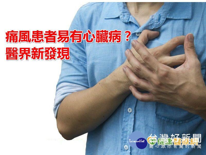 痛風患者易有心臟病? 醫界新發現