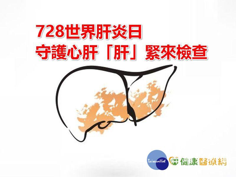 你認識B、C肝嗎? 台灣每年逾萬人死於肝病!