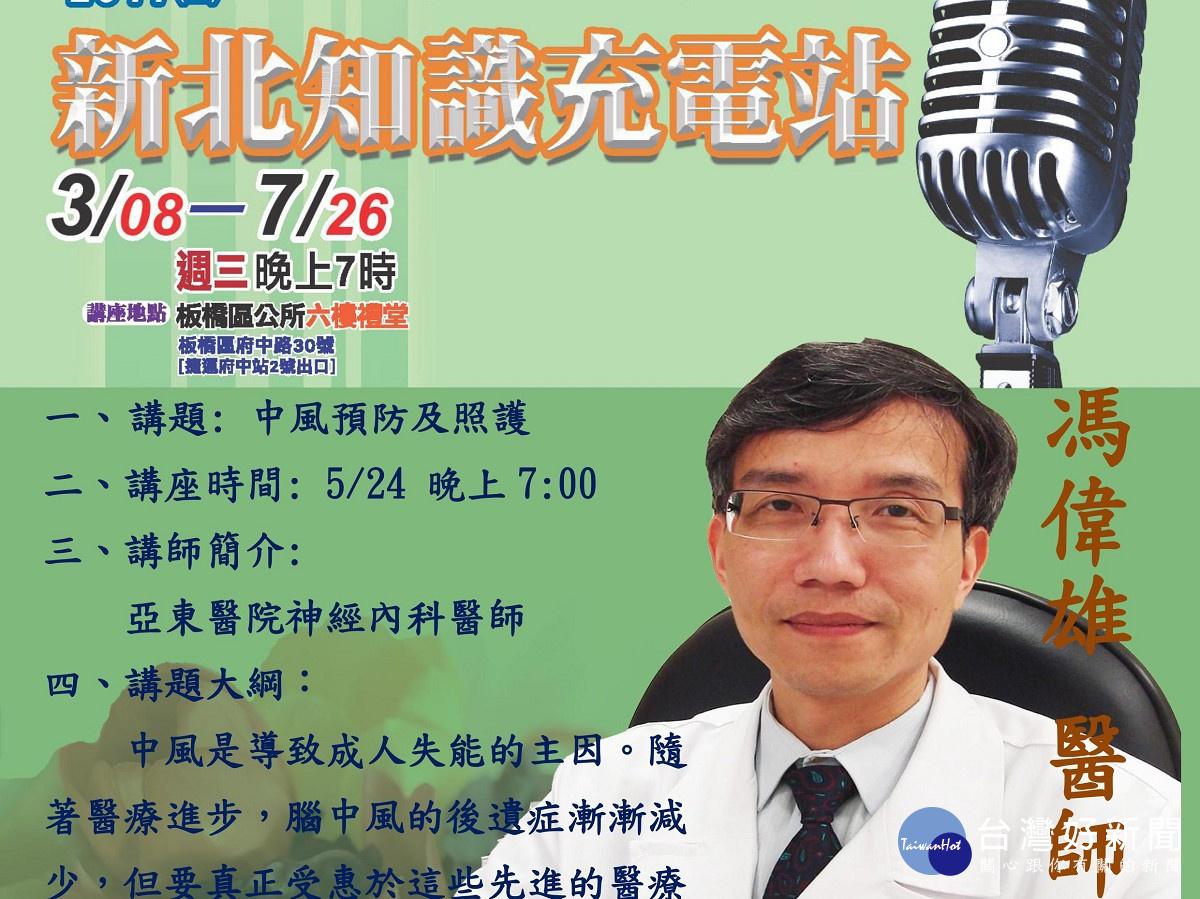板橋生活講座 談中風預防及照護