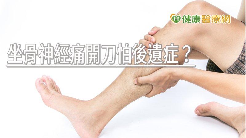 坐骨神經痛開刀怕後遺症? 微創拿骨刺減少副作用