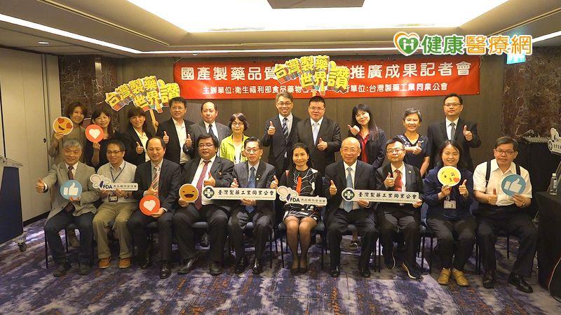 台灣製藥國際肯定 籲各界支持MIT學名藥