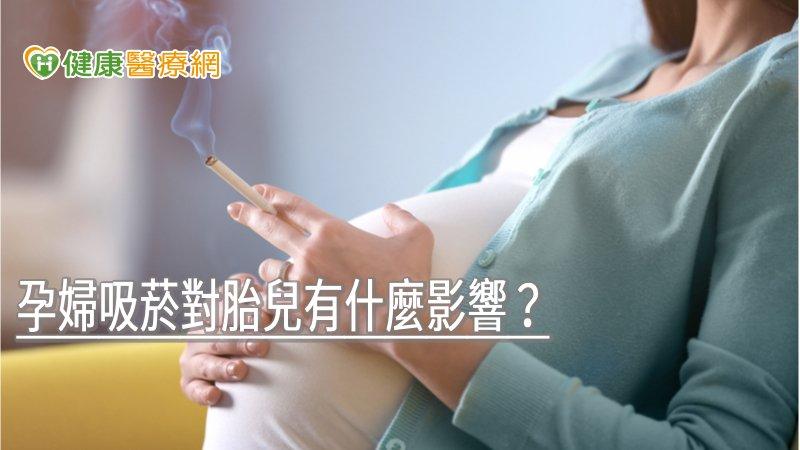 孕婦吸菸對胎兒有什麼影響? 婦產科醫師曝結果