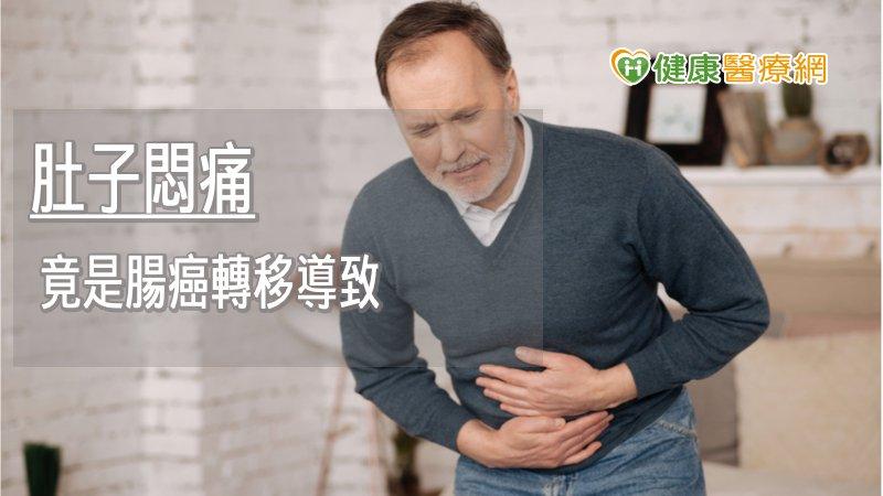 60歲男肚子悶痛 竟是9年前腸癌轉移導致