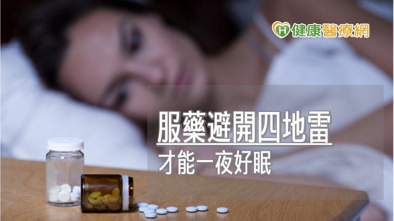 服用安眠藥還是失眠? 當心4大地雷影響藥效