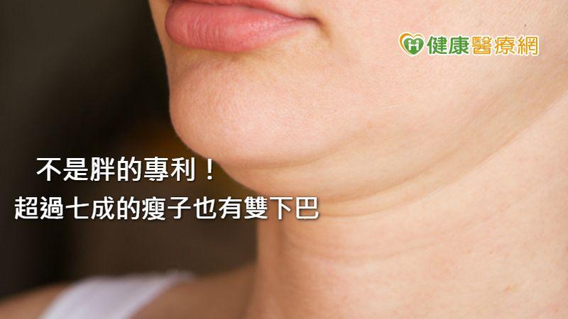 7成偏瘦民眾有雙下巴困擾 不胖卻「視覺體重增加」
