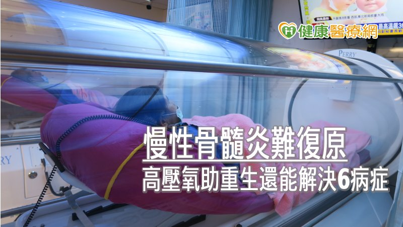 慢性骨髓炎難復原 高壓氧助重生還能解決6病症
