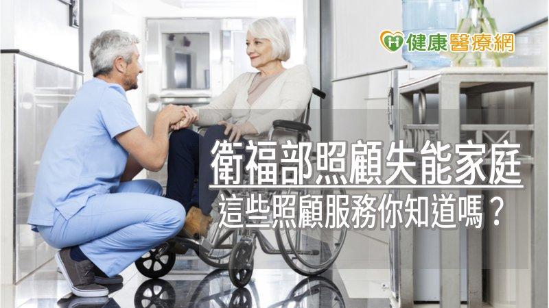 衛福部照顧失能家庭 這些照顧服務你知道嗎?