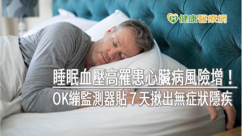 睡眠血壓高罹患心臟病風險增! OK繃監測器貼7天揪出無症狀隱疾