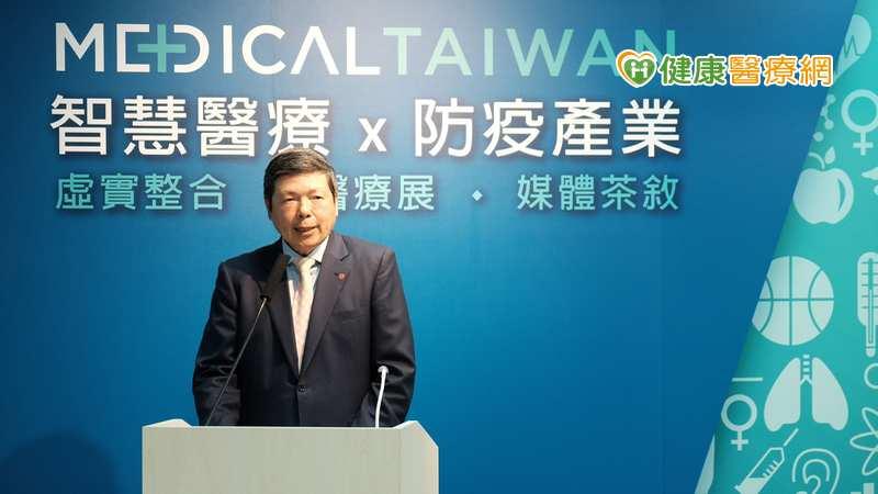 2020台灣國際醫療展 聚焦防疫生態系及智慧醫療