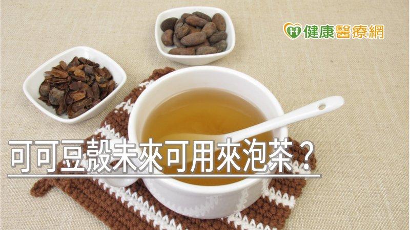 可可豆殼未來可用來泡茶? 食藥署這樣說