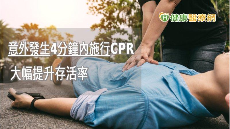 意外發生4分鐘內施行CPR 大幅提升存活率