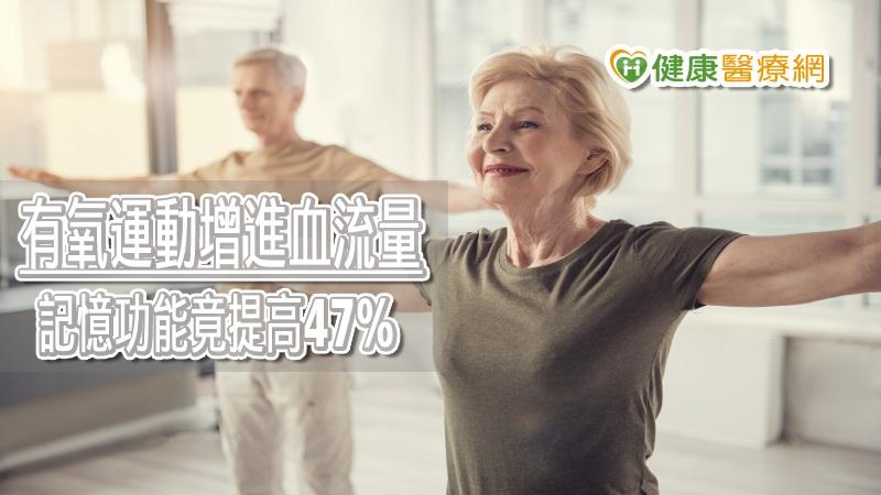 老年人增加有氧運動 研究發現有助改善記憶退化_總咖啡酸衍生物