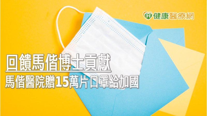 馬偕博士故鄉寫信跨海求援 馬偕醫院贈15萬片口罩給加國_隱形矯正