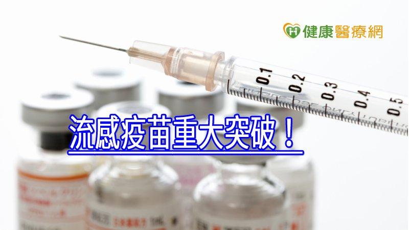 流感疫苗重大突破! 中研院研發A型流感廣效疫苗_愛滋篩檢