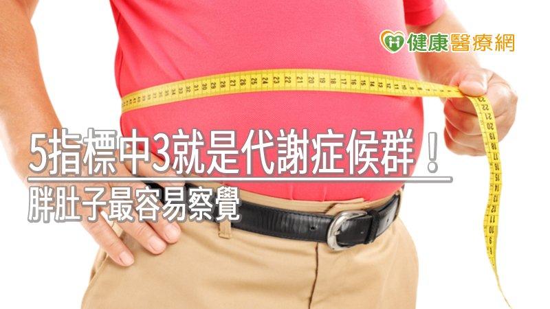 5指標中3就是代謝症候群! 胖肚子最容易察覺_台北中醫減重
