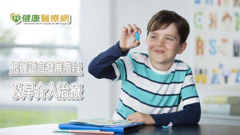 助聽損兒順利學習 選擇合適助聽輔具有技巧_牙冠增長術