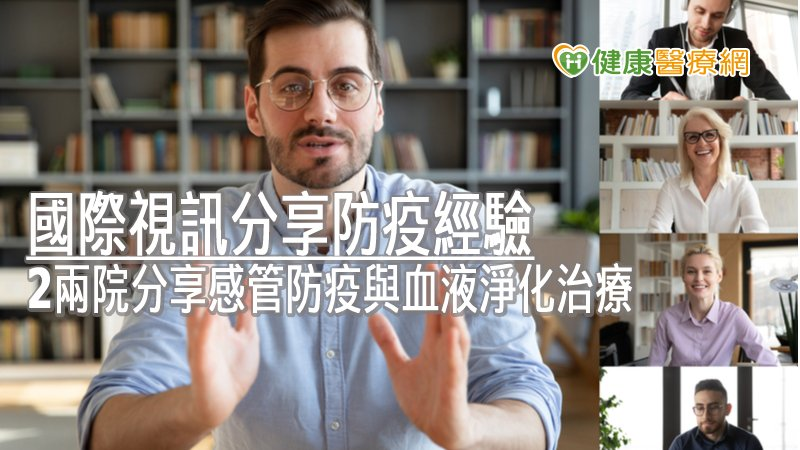 Taiwan is helping! 臺、蒙防疫視訊研討會分享經驗_隱適美