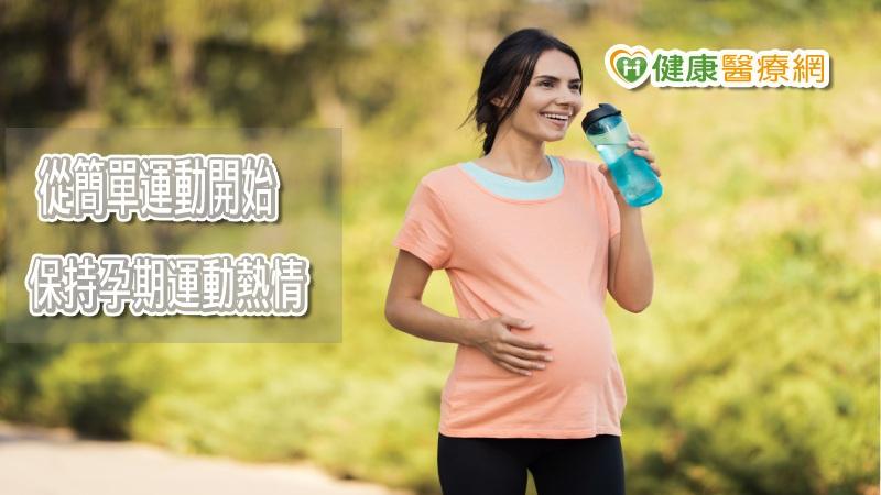 懷孕期應該做多少運動? 這樣做能保持運動熱情_多囊性卵巢症候群