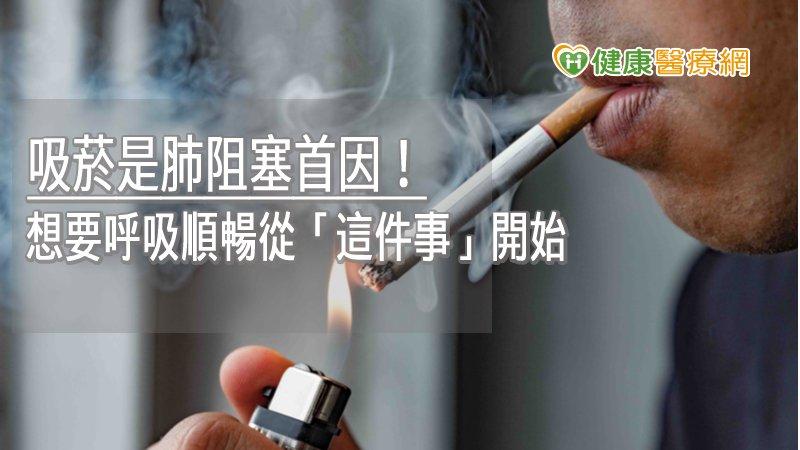 吸菸是肺阻塞首因! 想要呼吸順暢從「這件事」開始_透明牙套