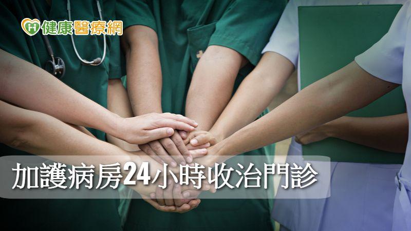 啟用加護病房 台大生醫分院提升重症醫療照護_酒糟皮膚炎