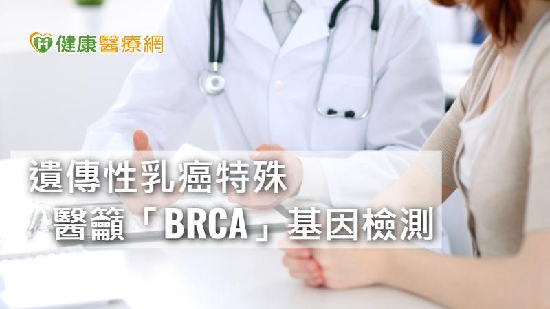 年輕乳癌殺手「遺傳性乳癌」 醫籲基因檢測找標靶_桃園中醫