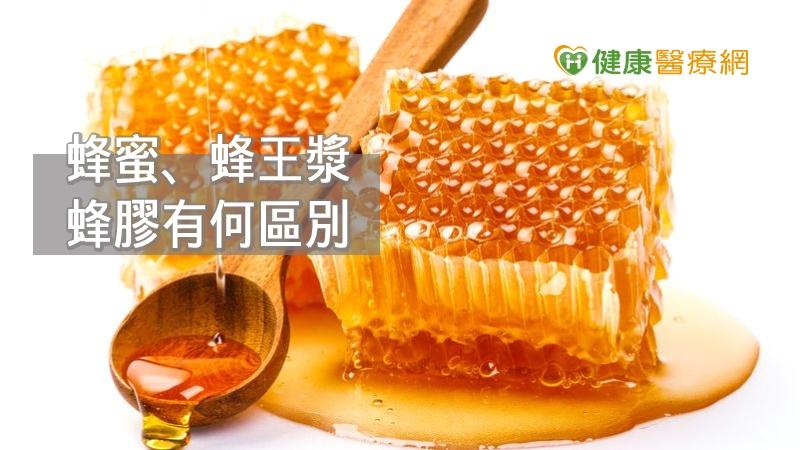 蜂蜜、蜂王漿、蜂膠有何區別? 營養師報你知_花賜康