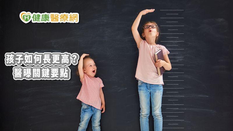 不能輸在起跑點! 孩子如何長更高?醫曝關鍵要點 _頭型