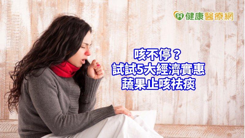 乍暖還寒咳不停? 舒緩咳嗽這五樣食材買起來_台北植牙