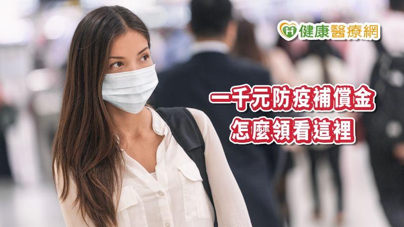 【COVID-19】破兩百例 !累計216確診 防疫補償2年內可申請_菜花