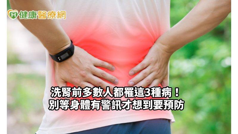 三高導致洗腎命運? 這種病人機率最高_減重天母