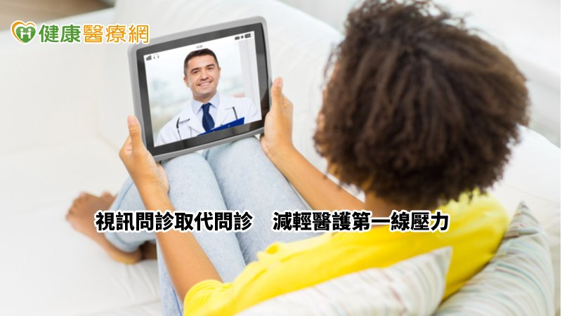 減輕醫護第一線壓力! 視訊診療幫大忙_皰疹