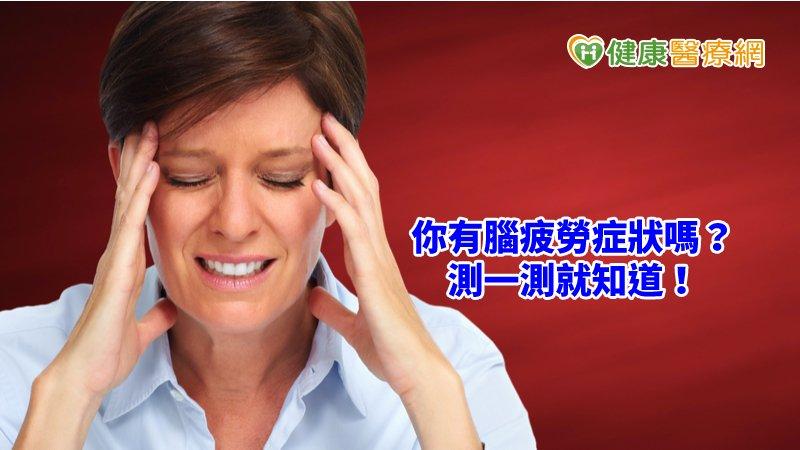 大腦過勞自我檢測 5招擊退疲倦_總咖啡酸衍生物