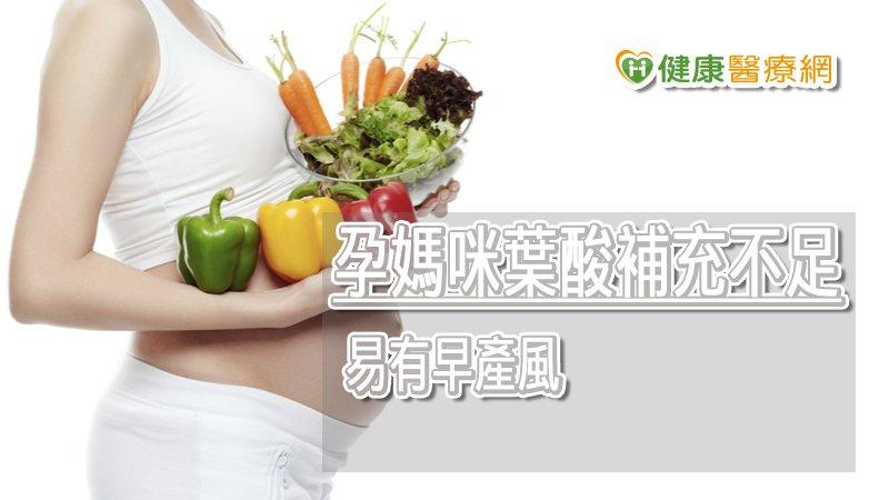 孕期葉酸補充不足 當心提高早產風險_台北中醫減重