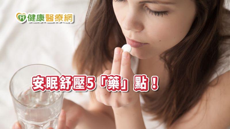 安眠舒壓5「藥」點! 胡亂服用當心幫倒忙_花賜康