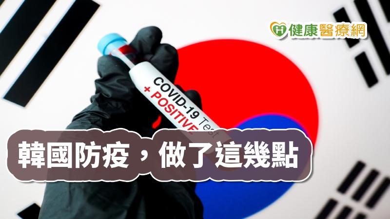 不封城!韓國新增病例趨緩 《科學》期刊如此分析_提升免疫力