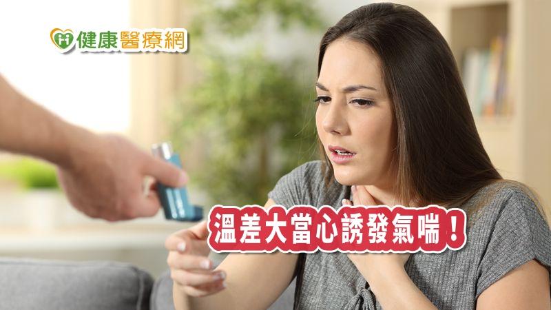 春天後母臉!室內外溫差逾七度 易誘發過敏、氣喘_陰莖增大