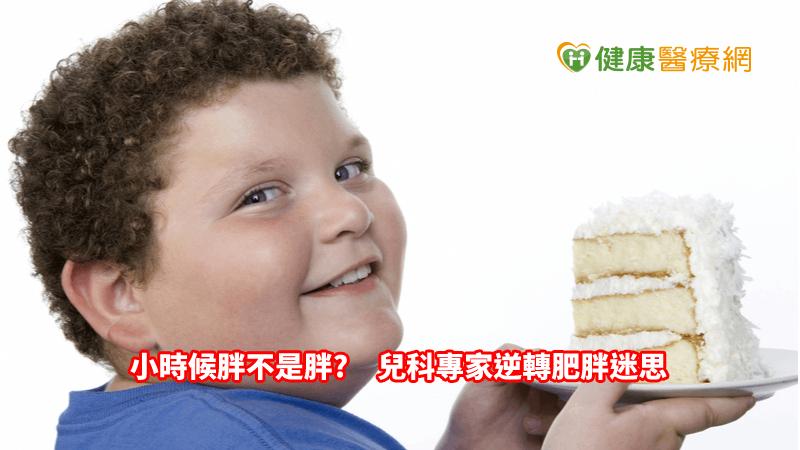 小時候胖不是胖? 兒科專家逆轉肥胖迷思_水雷射