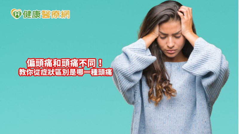 偏頭痛和頭痛不同? 教你從症狀區別是哪一種_牙冠增長術