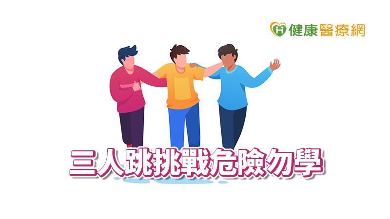 「三人跳挑戰」夯!憂青少年仿效 大人你可以做3件事_提升免疫力