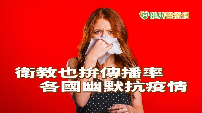 新冠肺炎大流行 各國大興「幽默」防疫_隱形矯正