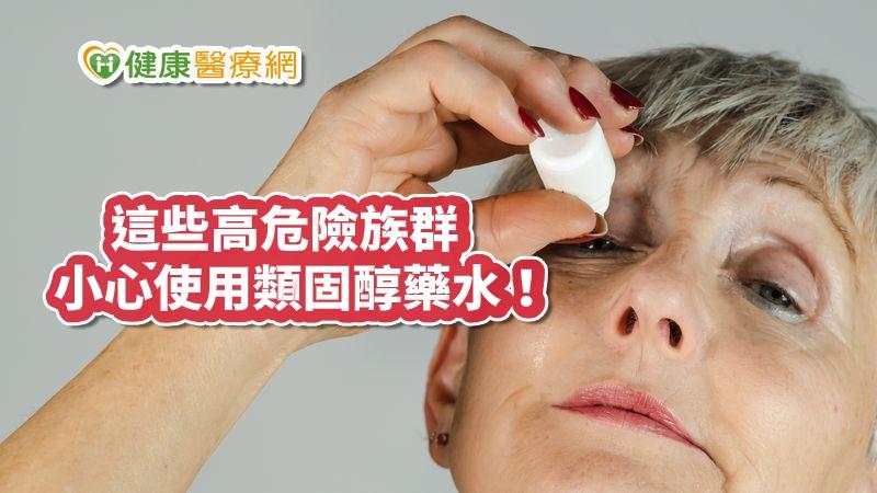 類固醇藥水過度使用  七旬老婦角膜穿孔險失明!_台北中醫減重