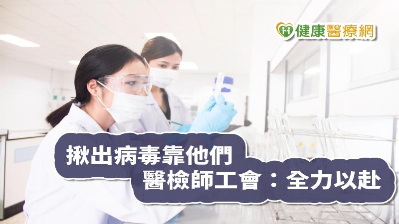 檢測新冠病毒都靠「他們」 醫檢師工會預警人力配置_隱適美
