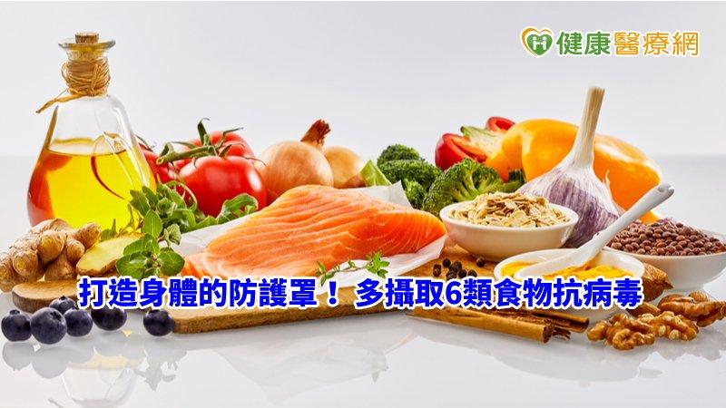 打造身體的防護罩! 多攝取6類食物抗病毒_紫錐花原料