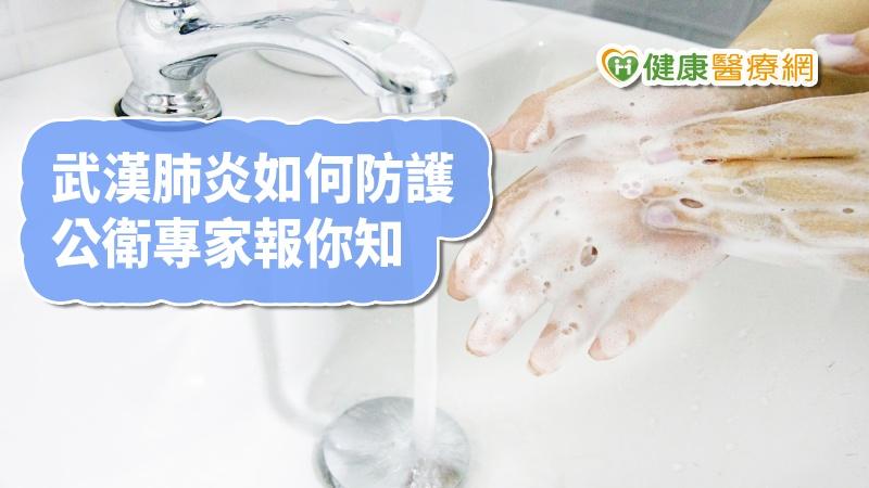 防範武漢肺炎:口罩、洗手、消毒 公衛專家一一解析_水雷射