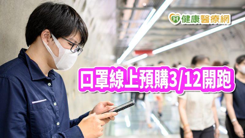 【武漢肺炎】「口罩實名制2.0」 3月12日起試營運線上預購_板橋牙齒矯正