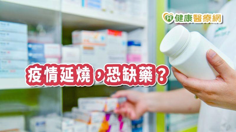 疫情延燒,恐缺藥? 藥師公會提「三請託」提早應變_台北中醫減重