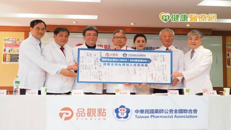 全國藥師挺台灣加入WHO!500萬民意GO!_紫錐花,紫錐菊