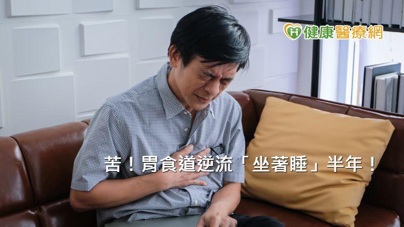 苦!胃食道逆流「坐著睡」半年! 醫師用針還他臥躺好眠_紫錐花,紫錐菊
