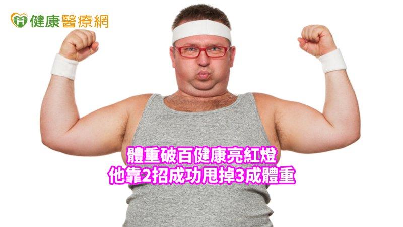 體重破百健康亮紅燈 他靠2招成功甩掉3成體重_花賜康
